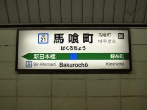bakurocho hm