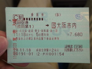 ticket 161120